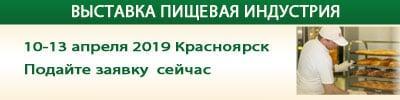 Агропромышленный форум Сибири (13.11.2019-15.11.2019)