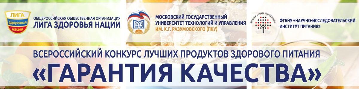 Всероссийский конкурс лучших продуктов здорового питания